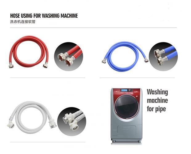 洗衣机连接软管